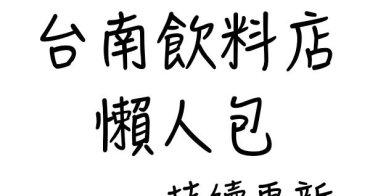 [台南]大台南飲料店外送、菜單、電話懶人包-持續更新2019/03/11