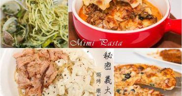 [台南]東區 虎尾寮內的巷弄美食 總是讓人喜歡的義大利麵 披薩 焗烤 秘密。義大利麵