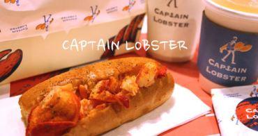[台北]信義區 新光三越A11美食街B2龍蝦堡 Captain Lobster