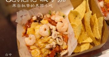 [台中]逢甲歡樂星商圈 來自祕魯的異國小吃 Ceviche 蝦v茄 香辣尾韻好迷人阿~