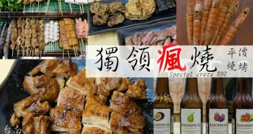 [台南]永康 聚餐小酌宵夜推薦 平價炭火燒烤串燒 獨領瘋燒 Special crazy BBQ
