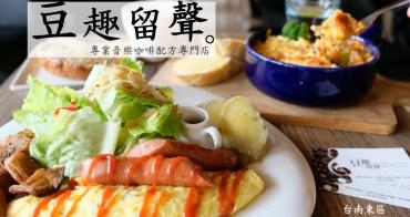[台南]東區 近台南火車站|早午餐|燉飯義大利麵 豆趣留聲 專業音樂咖啡配方專門店(音樂文創館)