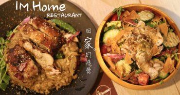 [台北]忠孝復興SOGO旁 早午餐美式餐廳聚餐推薦 澎湃大份量 IM HOME