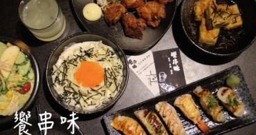 [新北]蘆洲 串燒居酒屋平價美味推薦 饗串味