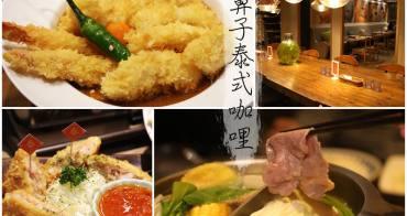 [台南]東區 成大美食 隱藏在二樓的南洋風味 台南東區泰式料理 長鼻子泰式咖哩