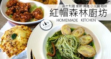[台南]永康 紅帽森林廚坊 義大利麵燉飯 素食餐點 焗烤小火鍋咖啡 包場聚餐推薦