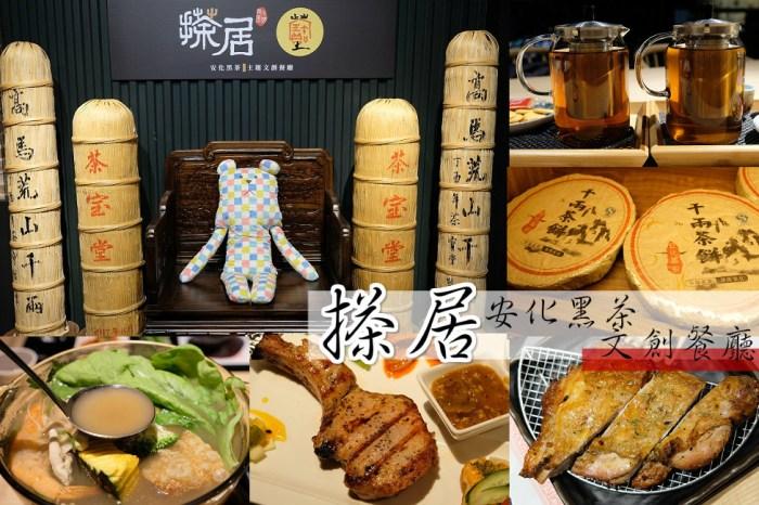 [台南]仁德 搽居安化黑茶文創餐廳 黑茶入菜清香爽口 近台南機場好停車