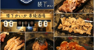 [台南]東區 後甲南紡附近平價串燒關東煮 楼下かいか 串燒酒場
