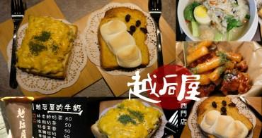 [台南]中西 越后屋西門店 林老師奶茶茶濃香醇 韓式炸雞 養生粥 鮪魚起士厚片吐司