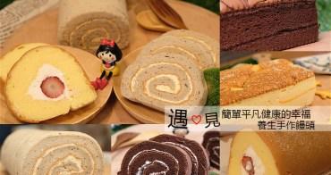 [台南]東區 新推出季節限定熊本草莓生乳捲&古早味蛋糕 遇見簡單平凡健康的幸福 養生手作饅頭