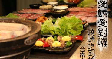 [台南]中西區 台南燒烤吃到飽用料實在推薦聚餐新選擇 愛烤愛對囉台南店
