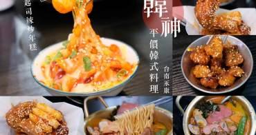 [台南]永康 韓神平價韓式料理 學生最愛 平價部隊鍋起司辣炒年糕 CP頗高的韓國料理