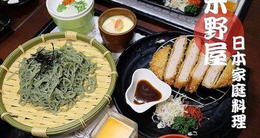 [台南]中西 平價學生最愛 禾野屋日本家庭料理 每日限定五份拉麵 蕎麥麵 丼飯 定食 咖哩 烏龍