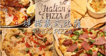 [台南]東區 台南披薩的新選擇 厚片薄片都好吃 Tino's Pizza Caf'e 堤諾義式比薩 崇學門市