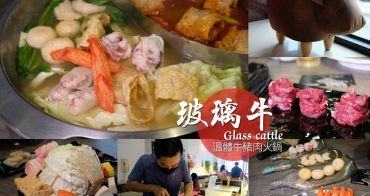 [台南]安平 玻璃牛溫體牛豬肉火鍋 玻璃花般的溫體牛肉 店家嚴選一般火鍋店吃不到的純手工火鍋料