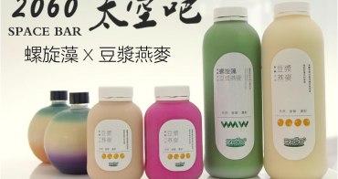 [台南]中西區 健身營養健康飽足感推薦 豆漿燕麥與螺旋藻 2060太空吧