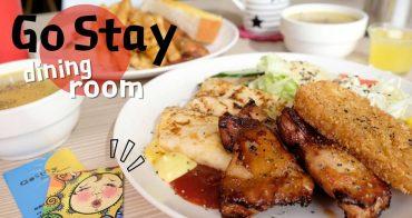 [台南]火車站附近早午餐 有wifi及插座涼爽舒適Go Stay dining room