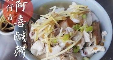 [台南]永康 兵仔市魚皮粥|鹹粥|料多|豐盛的南部古早味早餐 阿喜虱目魚鹹粥