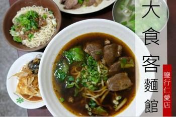 [台南]永康鹽行平價美食推薦 大食客麵館 鹽行仁愛店