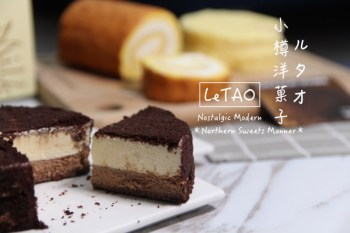 [宅配/網購]乳酪蛋糕 生乳捲 宅配甜品推薦 LeTAO小樽洋菓子