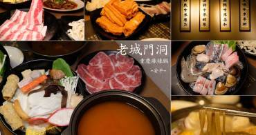 [台南]安平火鍋 老城門洞重慶麻辣鍋台南安平店 有兒童座椅跟麻辣素食火鍋