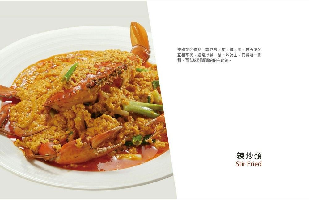 雲象泰式餐廳菜單003 - 皮老闆的美食地圖