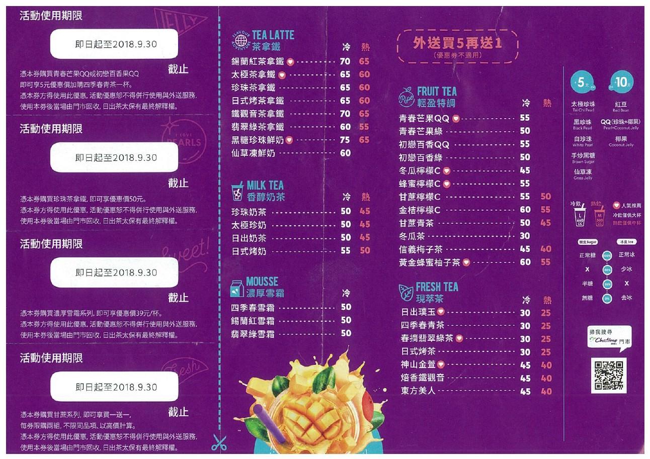 日出茶太 - 皮老闆的美食地圖