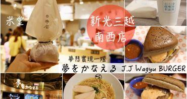 [台北]中山 新光三越南西店美食街攻略 米堂、J.J.Wagyu Burger、夢想實現一燈、小確幸三明治