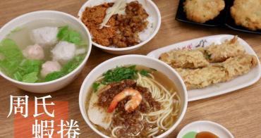 [台南]安平觀光客必吃 周氏蝦捲 永遠滿滿人潮的小吃點心 國宴廳適合招待外國朋友
