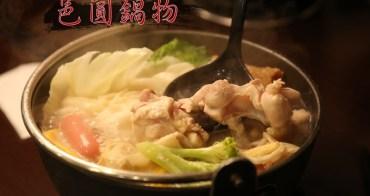 [台南]南區灣裡新鮮食材湯頭小火鍋推薦 邑圓平價鍋物
