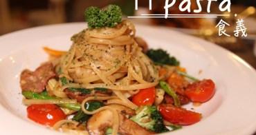 [台北]南京復興義大利麵推薦 11 pasta食義 必點雞翅義大利麵燉飯高cp值 聚餐推薦