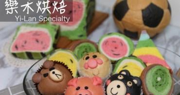 [宅配/網購]宜蘭伴手禮 卡通可愛造型麵包推薦 樂禾烘焙西瓜吐司