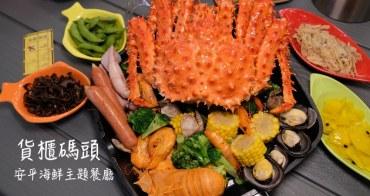 [台南]安平 貨櫃碼頭海鮮主題餐廳 台南海鮮餐廳手抓海鮮桶