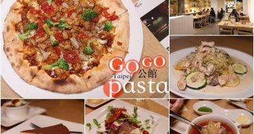 [台北]公館義大利麵推薦 GO GO PASTA(公館店)平價披薩燉飯義大利麵套餐大滿足