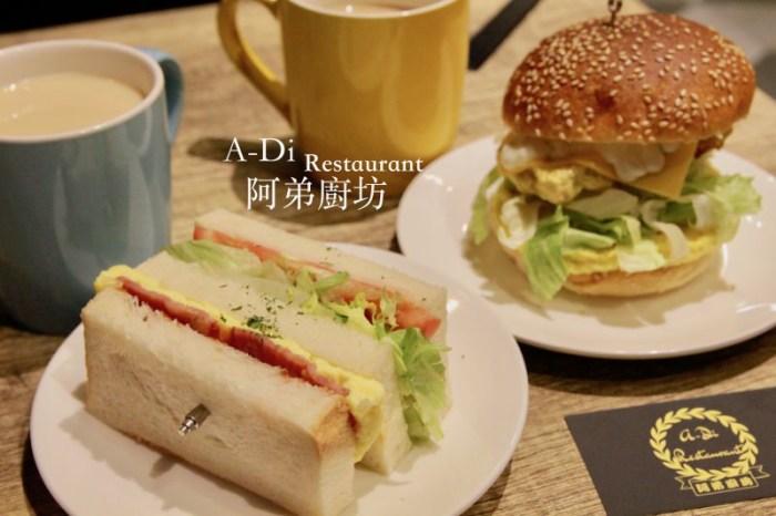 [台北]松山區早餐咖啡推薦 阿弟廚坊 A-Di Restaurant 無油煙清爽健康輕食