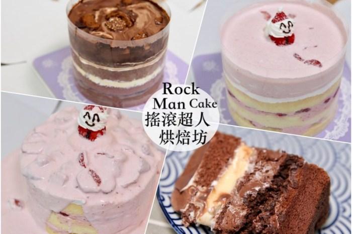 [新莊]客製化蛋糕推薦 搖滾超人烘焙坊 生日蛋糕甜點