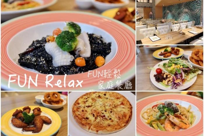 [台北]松山聚餐推薦 Fun Relax家庭餐廳 義大利麵披薩吃到飽平價好吃