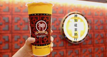 [台北]飲料推薦 神知道茶奶行(內有菜單)黑糖珍珠鮮奶茶、神豆奶茶必點