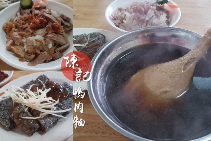 [台南]東區 陳記鴨肉麵 當歸鴨肉麵 鴨腿鴨米血怎麼能那麼嫩