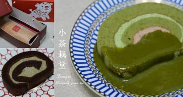 [台北/宅配]小茶栽堂彌月之喜 彌月禮盒試吃