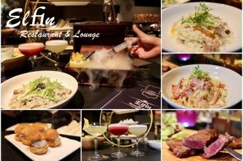 [台北]東區餐酒館 網美酒吧推薦Elfin Restaurant & Lounge 浮誇調酒美食約會首選