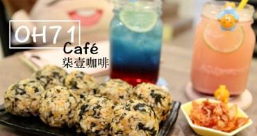 [台北]北車西門韓系咖啡廳推薦OH71 Café 柒壹咖啡 韓團應援、娃娃衣租借 迷妹少女們瘋狂的秘密基地