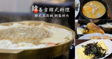[台南]中西區 平價韓國料理推薦  韓善宮韓式料理 三種小菜隨你吃 辣起司豆腐鍋好特別
