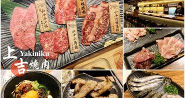 [台北]東區燒肉 上吉燒肉 國父紀念館站單點制專人代烤桌邊服務 大口吃肉推薦