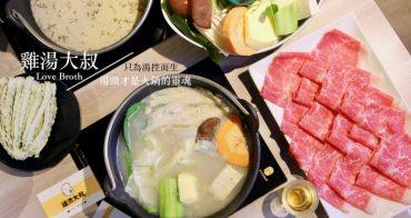 [台北]國父紀念館火鍋推薦 雞湯大叔-忠孝店 法式雞湯平價火鍋美食 湯控必吃