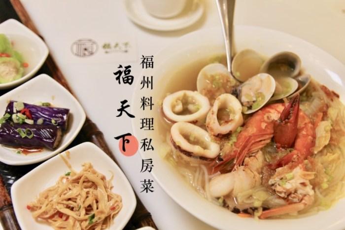 [台北]東區忠孝敦化 福天下福州料理私房菜 家庭聚餐合菜推薦