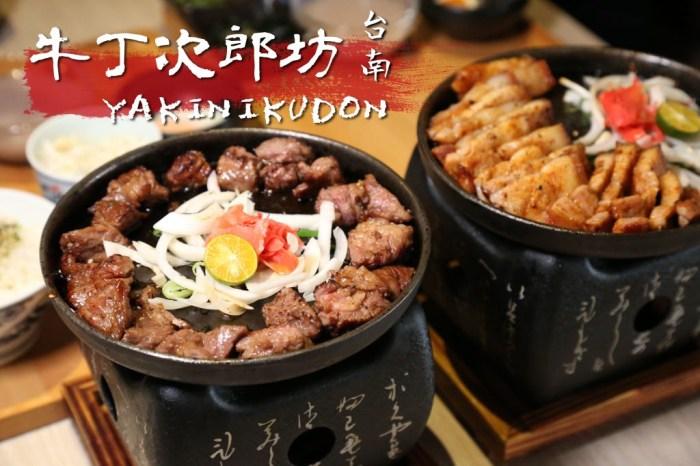 [台南]燒肉推薦 牛丁次郎坊-台南支店 桌邊炙燒丼飯服務 肉控們吃起來!
