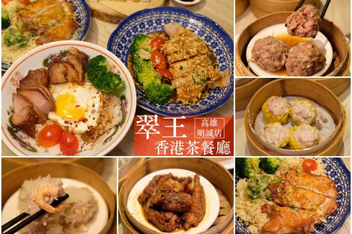 [高雄]左營 翠王香港茶餐廳-高雄明誠店(內附新菜單及店址)