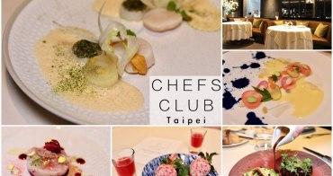 台北信義微風47樓Chefs Club Taipei 米其林客座主廚 約會夜景餐廳推薦