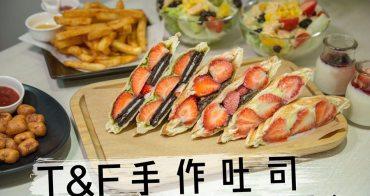 台南早午餐推薦 T&F 手作吐司-崇明店 多種口味熱壓吐司 野餐外帶下課點心超方便
